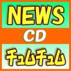 初回盤A+初回盤B+通常盤セット (1人1セット) NEWS CD+DVD/チュムチュム 15/6/24発売 ポスター3種プレゼント(希望者)(6/25出荷分)