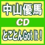 初回盤B 中山優馬 CD+DVD/とことんGot It! 15/7/15発売