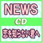 通常盤 NEWS CD/恋を知らない君へ 16/7/13発売