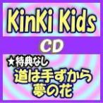 特典なし 通常盤(発売日着不可) KinKi Kids CD/道は手ずから夢の花 16/11/2発売