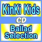 即納/速達便(代引不可) 通常盤(初回プレス) ポスカB(外付) KinKi Kids CD/Ballad Selection 17/1/6発売
