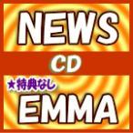 特典なし 初回盤A+初回盤B+通常盤(取)セット NEWS CD+DVD/EMMA 17/2/8発売