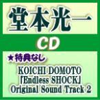 特典なし 初回盤+通常盤セット 堂本光一 CD+DVD/KOICHI DOMOTO 「Endless SHOCK」Original Sound Track 2 17/4/19発売