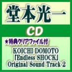 特典クリアファイル2種(外付) 初回盤+通常盤セット 堂本光一 CD+DVD/KOICHI DOMOTO 「Endless SHOCK」Original Sound Track 2 17/4/19発売