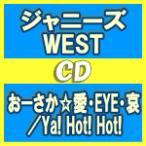 Yahoo!アットマークジュエリー初回盤A+初回盤B+通常盤(初回)セット(ふつう便は発売日着不可) ジャニーズWEST CD+DVD/おーさか☆愛・EYE・哀/Ya! Hot! Hot! 17/6/21発売