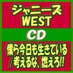 初回盤A(取)(ふつう便は発売日着不可)ジャニーズWEST CD+DVD/僕ら今日も生きている/考えるな、燃えろ!! 17/11/22発売