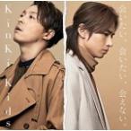 ��ŵ���ꥢ�ե�����C�ʳ��դ��ˡ��̾��ס�KinKi Kids��CD/�������������ʤ�����18/12/19ȯ��