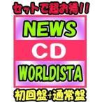 超特価 初回盤+通常盤セット(代引不可) NEWS 2CD+DVD/WORLDISTA 19/2/20発売 オリコン加盟店