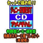 �ò�����ŵ�ݥ�����3��ץ쥼��ȡʴ�˾�ԡˡ������A+B+�̾��ץ��åȡ�����Բġˡ�����ˡ���WEST��CD+DVD/����Υ��ϥ졡19/4/24ȯ��