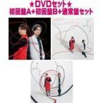 先着特典クリアファイル全3種(外付)(DVDセット)初回盤A+初回盤B+通常盤セット KinKi Kids CD+DVD/アン/ペア 21/7/21発売 オリコン加盟店