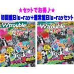 即納!●初回盤Blu-ray+通常盤Blu-rayセット ジャニーズWEST 2Blu-ray/ジャニーズ WEST LIVE TOUR 2020 W trouble 21/10/6発売 オリコン加盟店