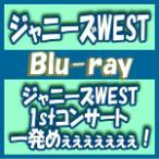通常仕様ブルーレイ ジャニーズWEST 2Blu-ray/ジャニーズWEST 1stコンサート 一発めぇぇぇぇぇぇぇ! 15/10/7発売