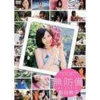 前田敦子 DVD[無防備]11/7/6発売 オリコン加盟店 生写真2枚封入