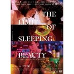 映画(桜井ユキ・高橋一生出演) DVD/THE LIMIT OF SLEEPING BEAUTY 18/7/18発売