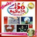 みんなのうた 2CD【50ANNIVERSARY~山口さんちのツトム君】11/4/27発売