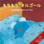 キッズ CD[ペネロペとクリスマス キラキラオルゴール クリスマスオルゴール]12/11/7発売