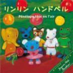 キッズ CD[ペネロペとクリスマス リンリンハンドベル クリスマスハンドベル]12/11/7発売