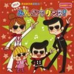 キッズ CD/2013 井出まさお 運動会ダンス(1)ともだち・親子・みんなでダンス! 13/4/10発売