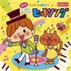 キッズ CD/2013 井出まさお 運動会ダンス(4)いっぱいおどろう!ヒットソング 13/4/10発売