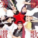 ももいろクローバーZ  CD [労働讃歌] 11/11/23発売 オリコン加盟店 通常盤