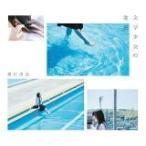 初回限定盤(取) 堀江由衣 CD/文学少女の歌集 19/7/10発売 オリコン加盟店