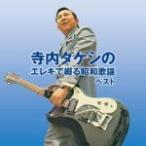 寺内タケシのエレキで綴る昭和歌謡 ベスト CD KICW-6256