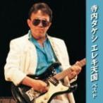 寺内タケシ エレキ天国 ベスト CD KICW-6258