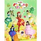 ももくろちゃんZ(ももいろクローバーZ) Blu-ray/ぐーちょきぱーてぃー Blu-ray 1 〜あきちでうたっておどって、じゃんけん「グー ! 」〜 17/11/8発売