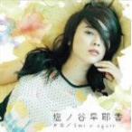 塩ノ谷早耶香 CD+DVD/ 片恋/Smile again 13/5/15発売