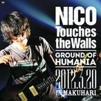 NICO Touches the Walls DVD[Ground of HUMANIA 2012.3.20 IN MAKUHARI] 12/7/25発売 通常盤