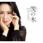 小林幸子 CD[茨の木]12/10/17発売