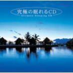 ■メンタル・フィジック・シリーズ CD【究極の眠れるCD】02/7/22発売