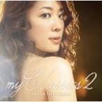 ■平原綾香 CD【my Classics 2】10/6/9発売