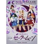 乃木坂46版 ミュージカル 美少女戦士セーラームーン DVD NPDV-1902