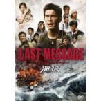 海猿 DVD【THE LAST MESSAGE 海猿】11/4/6発売■スタンダード・エディション