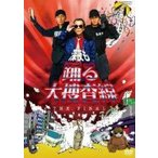 踊る大捜査線 DVD/深夜も踊る大捜査線 THE FINAL 13/4/3発売