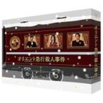 TVドラマ 3DVD/オリエント急行殺人事件 DVD-BOX 15/4/1発売