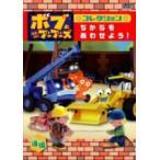 ■キッズ ボブとはたらくブーブーズ DVD【ちからを あわせよう!後編】10/4/21発売