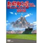 ■高校野球 2DVD【熱闘甲子園2010】10/11/26発売