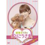 篠田麻里子[AKB48] DVD[麻里子さまのおりこうさま! ]11/11/16発売