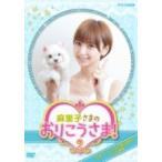 篠田麻里子[AKB48] DVD[麻里子さまのおりこうさま! 2 ]12/6/20発売
