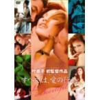 ■叶姉妹 DVD【BUTTERFLISTA すべては、愛の行為。】10/10/20発売