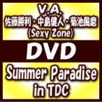 V.A. 3DVD/Summer Paradise in TDC 〜Digest of 佐藤勝利「勝利 Summer Concert」中島健人「Love Ken TV」菊池風磨「風 is a Doll ?」 16/1/13発売