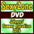 初回仕様(取) Sexy Zone 4DVD/Johnnys' Summer Paradise 2016 17/1/25発売 (入荷次第順次出荷)