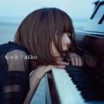 初回限定仕様盤 aiko CD/もっと 16/3/9発売