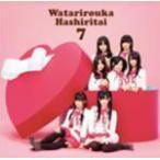 ■渡り廊下走り隊7 CD【バレンタイン・キッス】11/2/2発売■通常盤