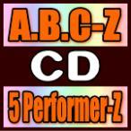 Yahoo!アットマークジュエリー初回限定KIWAMI盤+初回限定TAKUMI盤+通常盤(初回プレス)セット A.B.C-Z CD+DVD/5 Performer-Z 17/6/21発売