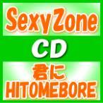 初回盤A+B+C+D+通常盤(取)セット Sexy Zone CD+DVD/君にHITOMEBORE 14/11/19発売