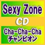 終了/初回盤A+B+C+通常盤セット(取寄せ) Sexy Zone CD+DVD/Cha-Cha-Cha チャンピオン 15/7/1発売