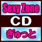 特典ポスタープレゼント(希望者) 初回盤B Sexy Zone CD+DVD/ぎゅっと 17/10/4発売